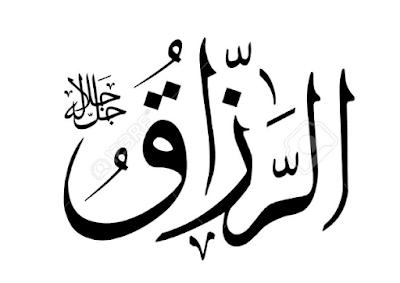 Pengertian dan Penjelasan Ar - Razzaq