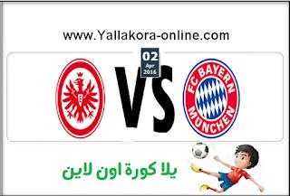 مشاهدة مباراة بايرن ميونخ وفرانكفورت بث مباشر بتاريخ 02-04-2016 الدوري الالماني