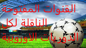 Spain Copa del Rey Leicester City – Derby County FC England FA Cup Tunisian First League  Fanja – Al Ahed Egypt Cup  Al Ettehad Al Sakandary-  Enppi Brazil Cup