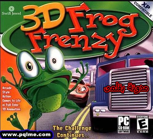 تحميل لعبة الضفدع  القديمة 3d frog frenzy