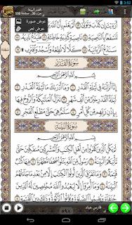 تحميل برنامج المصحف للقراَن الكريم El Moshf