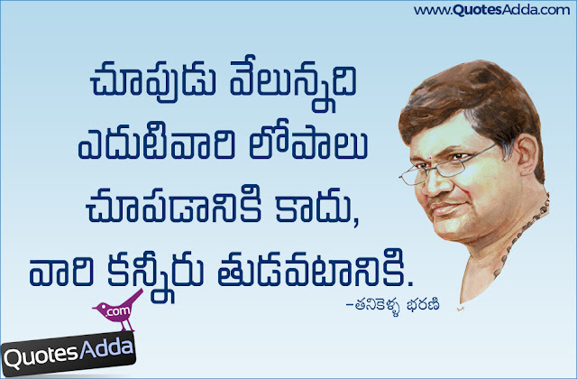 new-telugu-inspiring-motivated-thoughts-online-free-inspiring-quotes