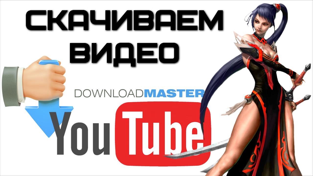 Как пользоваться Download Master чтобы скачать видео с YouTube?