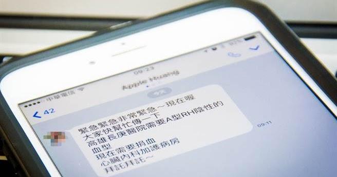 【謠言】高雄長庚醫院需要A型RH陰性的血型?長庚:勿信!   MyGoPen