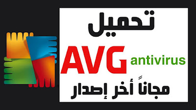 AVG AntiVirus download free