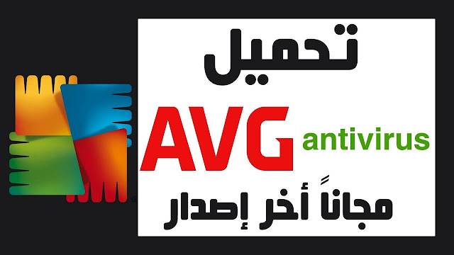 AVG AntiVirus download free