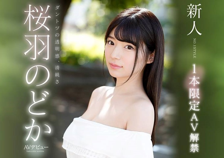 [UnCensored Leaked]Sahane Nodoka/Sakuraba Nodoka, AV uncensored