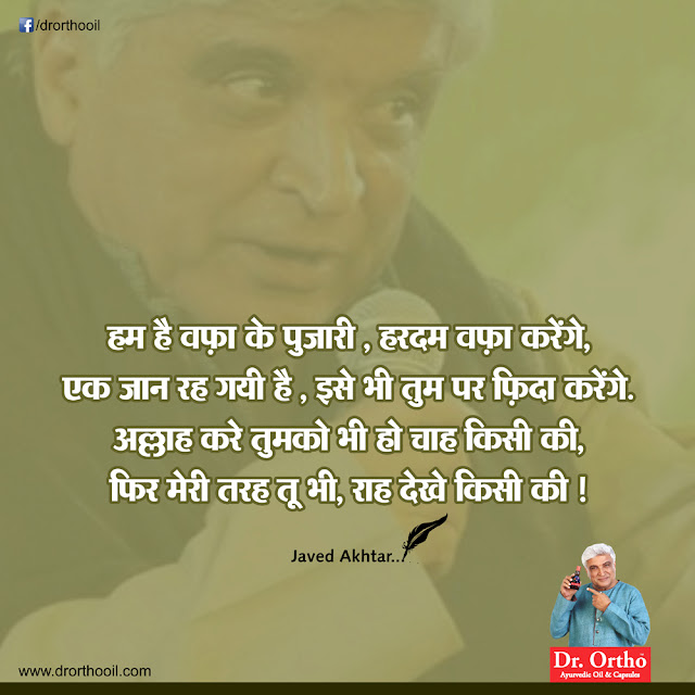 Best Javed Akhtar Hindi Shayari