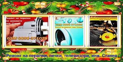 коледа, нова година, празник,ремонт на перални, помпа, пералнята тече, пералнята не центрофугира, майстор, техник,вратата на пералнята не отваря, люк на пералня,