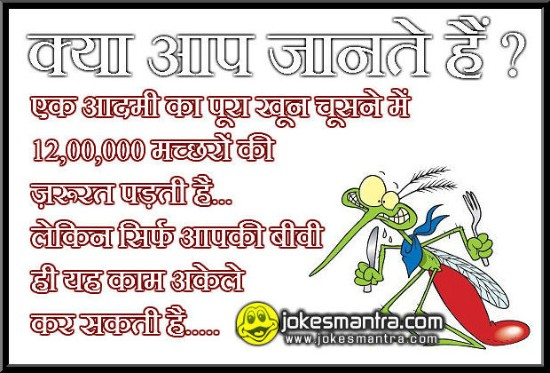 Wife Funny Jokes images in Hindi