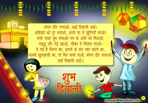 diwali poems 2016
