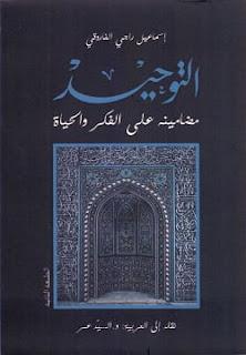 تحميل كتاب التوحيد - مضامينه على الفكر والحياة pdf - إسماعيل راجي الفاروقي