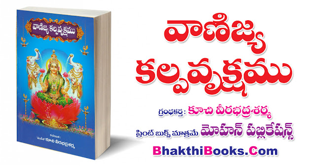 వాణిజ్య కల్పవృక్షం | Vanijya kalpavruksham -Kuchi Veerabhadra sarma, BhakthiBooks, Mohanpublications, Granrthanidhi, Business Implimentation Remedies, Business Ideas