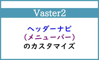 Blogger Labo:【Vaster2】ヘッダーナビ(メニューバー)のカスタマイズ
