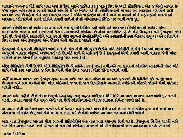 Khud Ne Sabit Karvu Pade Che Quote By Naresh K. Dodia