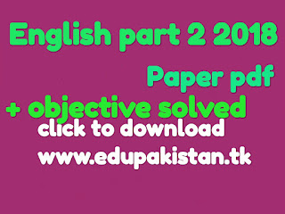 This is the intermediate part 2 English(compulsory) paper of Bise grw, Bise fed and Board of intermediate and secondary education Lahore held on 7th may,2018.Both objective (solved) and subjective parts are included. Intermediate part 2 English paper 2018  This is the intermediate part 2 English paper of all boards of Punjab( FSD,Grw and Lhr).This paper is held on 7th May,2018.You can download it from below.This also contains objective as well as subjective parts.   Read also:-UHS MCAT PAST PAPERS ORIGIONAL 2008-2017 WITH ANSWER KEYS Download Intermediate part 2 English paper 2018 (subjective+objective)  Click on link below to Download Intermediate part 2 English paper 2018 Intermediate Part 2 English paper 7th May,2018 Read also:-ECAT Past Papers(2005-2016)