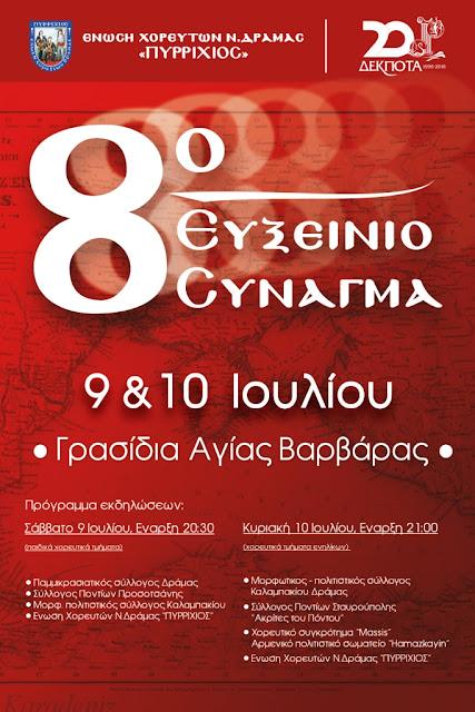 Η Ένωση Χορευτών Ν. Δράμας «Πυρρίχιος» διοργανώνει και φέτος το 8ο Ευξείνιο Σύναγμα