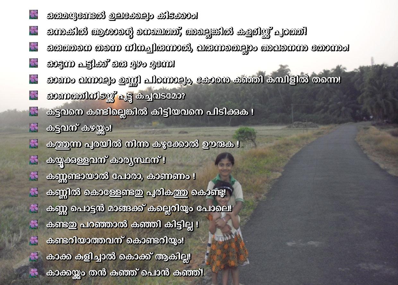 rain quotes in malayalam - photo #11