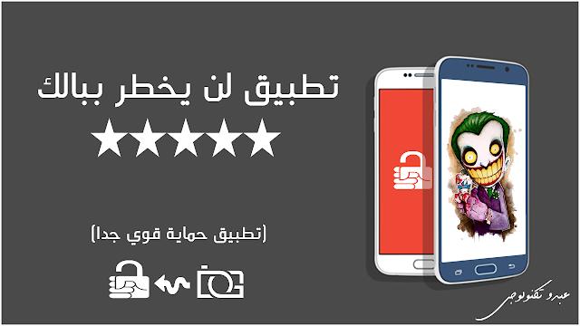 تطبيق  تحتاجه بشكل كبير في هاتفك| اغلق و افتح هاتفك امام المتطفلين و بطريقة ذكية جدا بدون pin او نمط