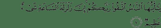 Surat Al Hajj ayat 1