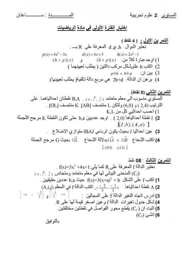 اختبار الفصل الأول في مادة الرياضيات للسنة الثانية ثانوي شعبة العلوم التجريبية