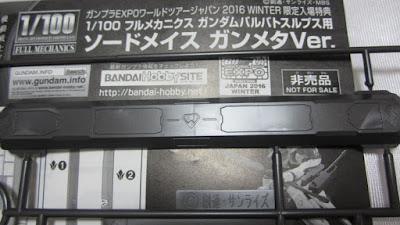 ガンプラEXPO2016:来場者特典「1/100 ソードメイス ガンメタVer.」