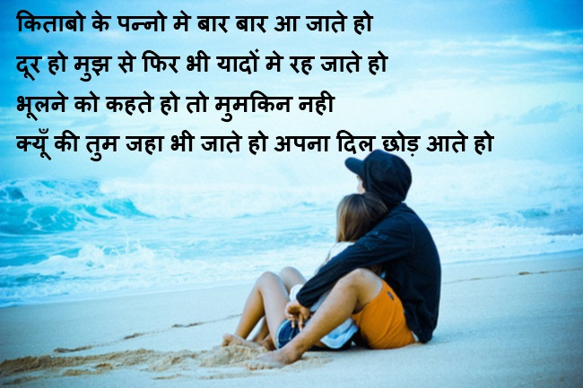 hindi top best love quotes shayari with couple images