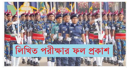 Bangladesh Police Written Result 2017