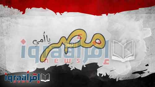 أخبار مصر اليوم الثلاثاء 2-8-2016 أهم الاخبار العاجلة من اليوم السابع اليوم 2 اغسطس