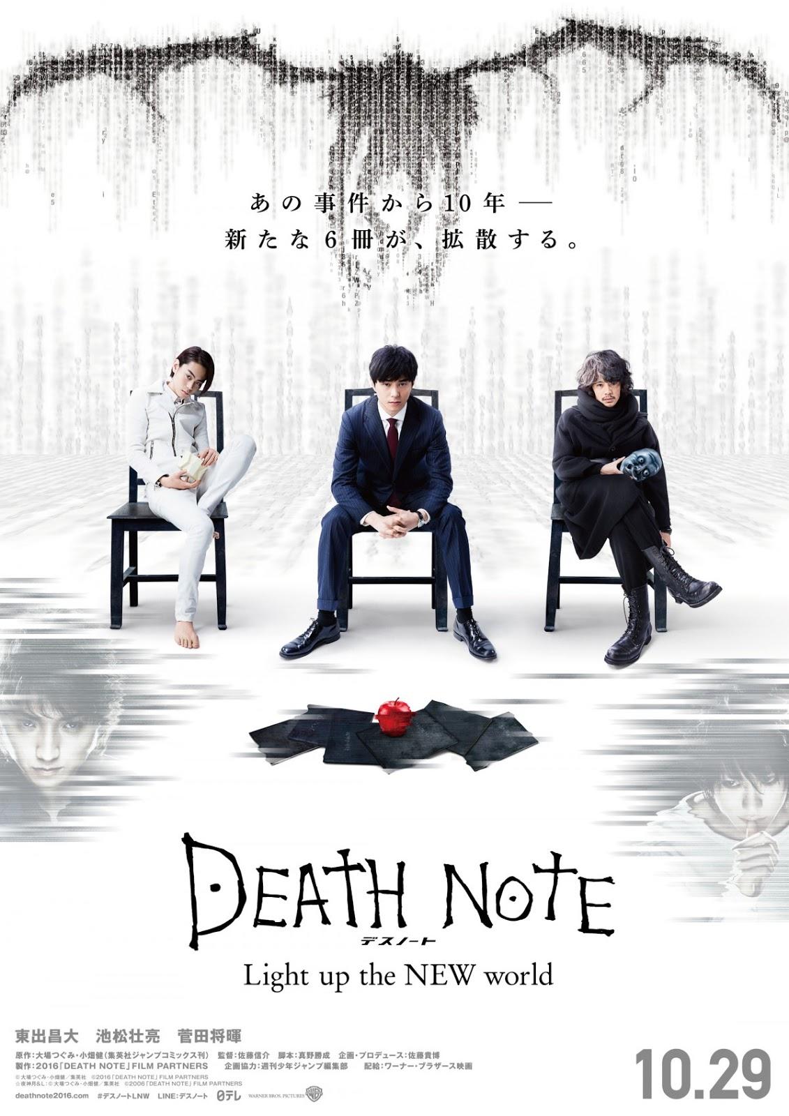 Death Note 2016 เดธโน้ต เวอร์ชั่น 2016 [HD]