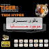 جديد شركة Tiger تصدر جهاز Tiger T800 HD Hyper بأقوى سرفر موجود حاليا 2018