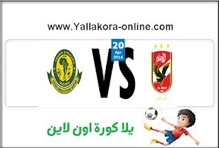 مشاهدة مباراة الاهلي ويانغ أفريكانز بث مباشر بتاريخ 20-04-2016 دوري أبطال أفريقيا
