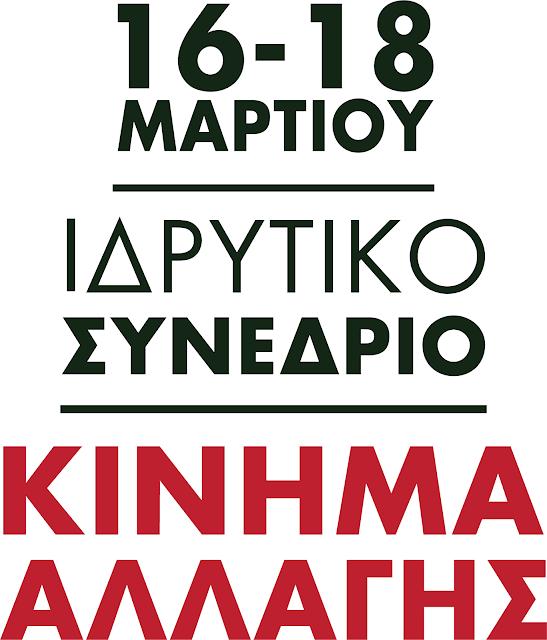 Αυτά είναι τα ονόματα των υποψηφίων συνέδρων του Κινήματος Αλλαγής από την Αργολίδα και την Πελοπόννησο