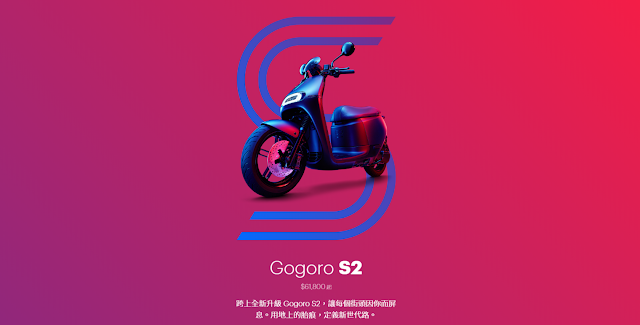 Gogoro S2