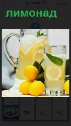 460 слов приготовлен лимонад из лимона рядом лежащего 20 уровень