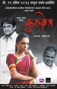 Kurukshetra 2013 Marathi Movies Free Download 300MB
