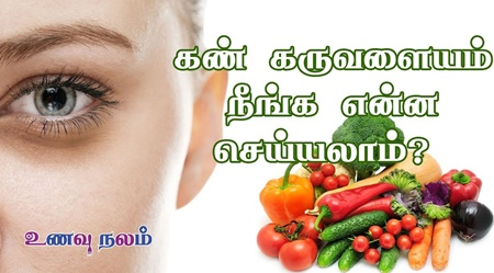 How to remove Dark Circles in Tamil?