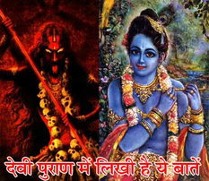 Devi Purana- Interesting Facts, Rochak batein,