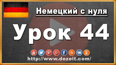 Немецкий язык урок 44 - Предлоги в немецком языке.