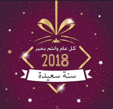 تعليقات وتهنة بمناسبة عيس راس السنة الجديده 2018