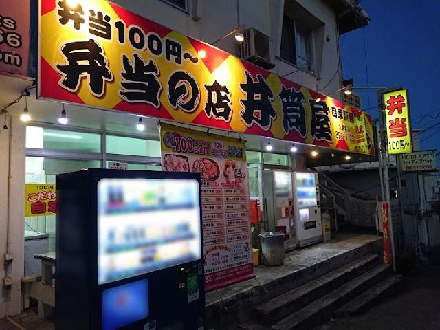 弁当の店 井筒屋 大謝名店の写真