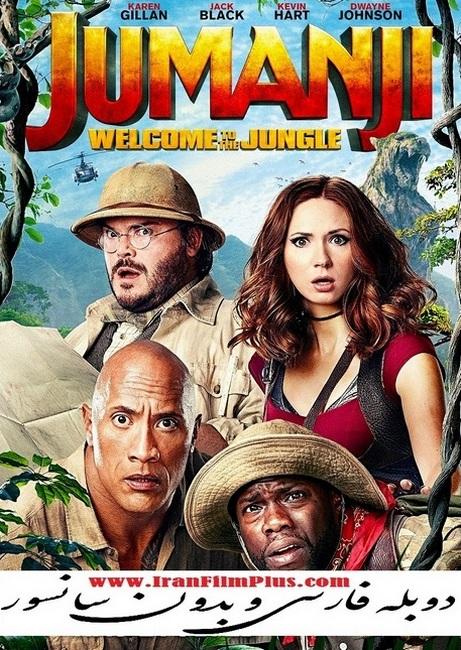 فیلم دوبله: جومانجی - به جنگل خوش آمدید (2017) Jumanji: Welcome to the Jungle