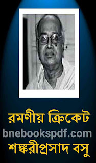 রমনীয় ক্রিকেট - শঙ্করীপ্রসাদ বসু RAMANIYA CRICKET SHANKARIPRASAD BASU pdf