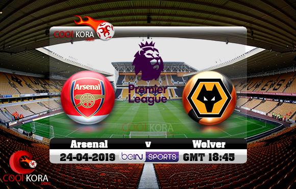 مشاهدة مباراة ولفرهامبتون وآرسنال اليوم 24-4-2019 في الدوري الإنجليزي