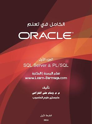 الكامل في تعلم Oracle الجزء الأول SQL Server & PL/SQL