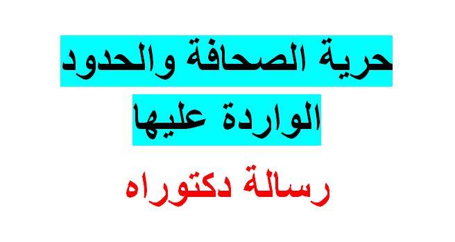 Photo of حرية الصحافة والحدود الواردة عليها ( أطروحة)