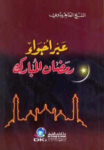 كتاب عبر أجواء رمضان المبارك - الطاهر بدوي