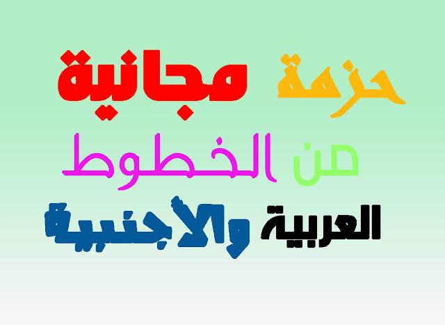 تحميل الخطوط العربية للويندوز