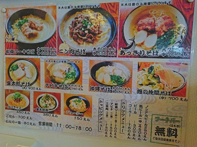 沖縄そば金太郎のメニューの写真