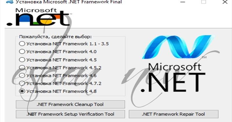 Net Framework 11 480